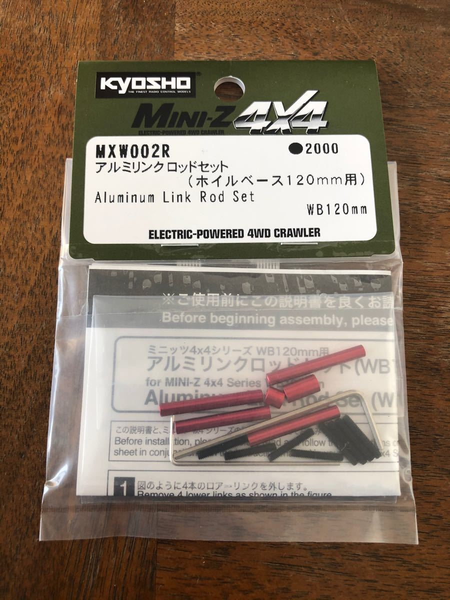 【新品未開封】京商 ミニッツ 4×4 アルミリンクロッドセット ホイールベース120ミリ用 ジムニー ジープ MXW002R