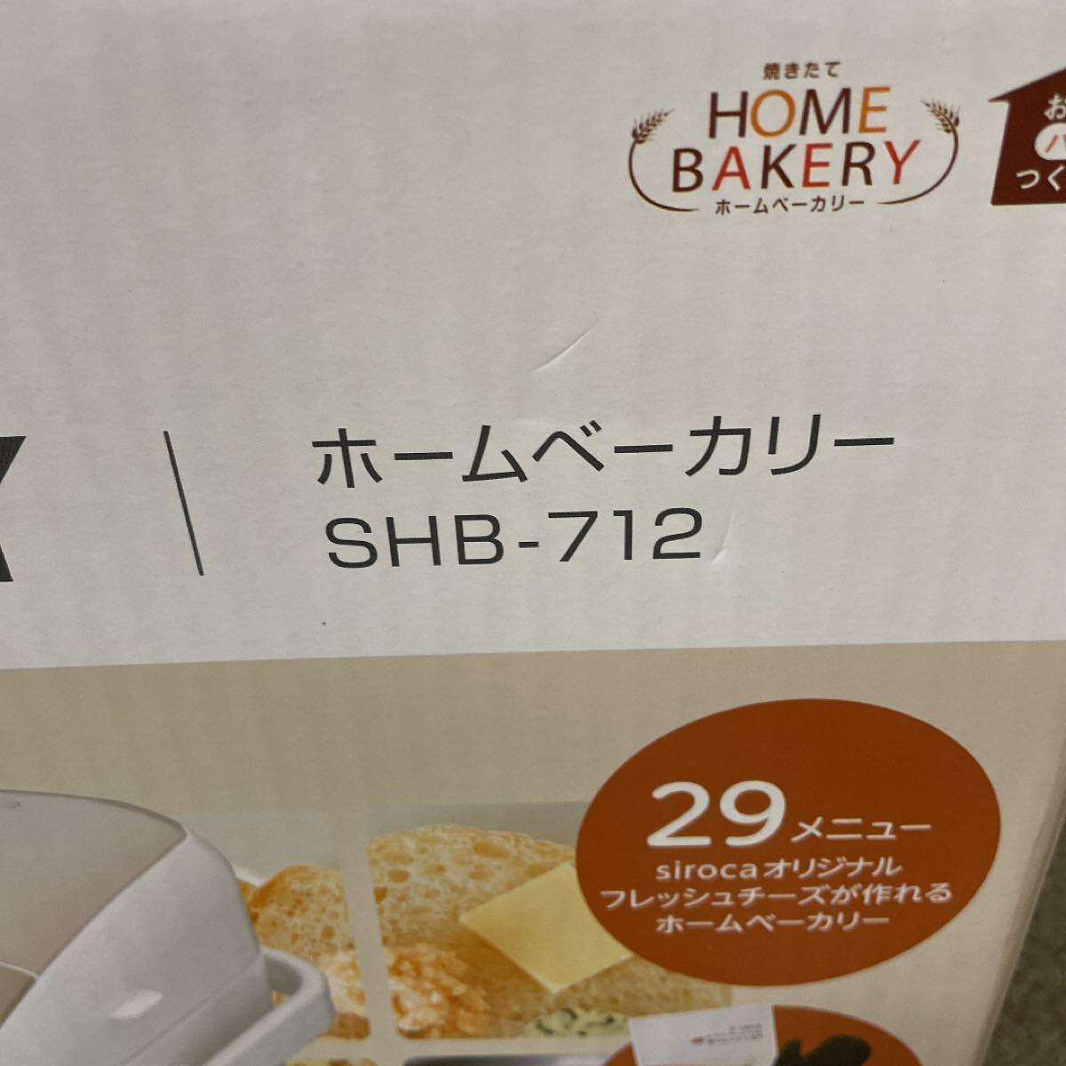 シロカホームベーカリー SHB-712