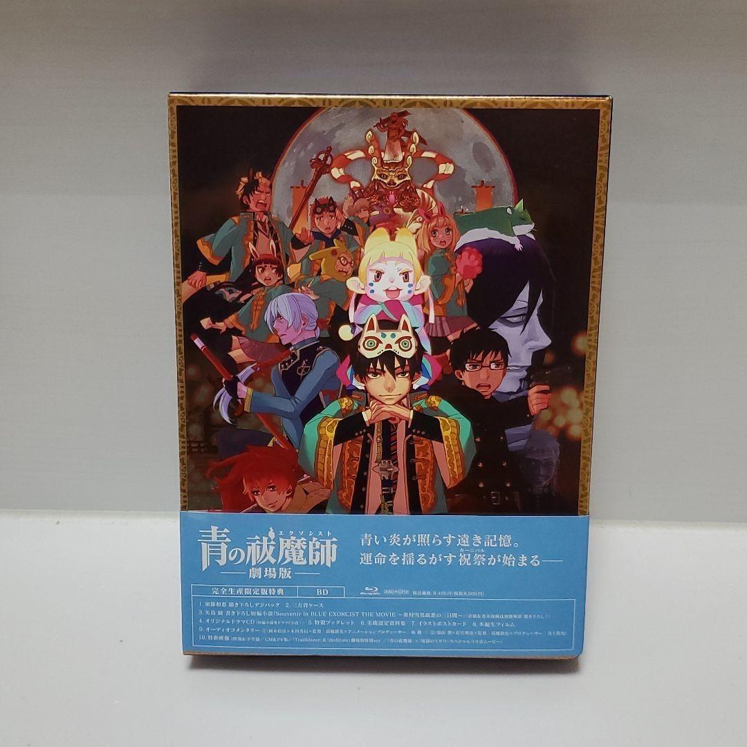 青の祓魔師(エクソシスト) 劇場版〈完全生産限定版〉