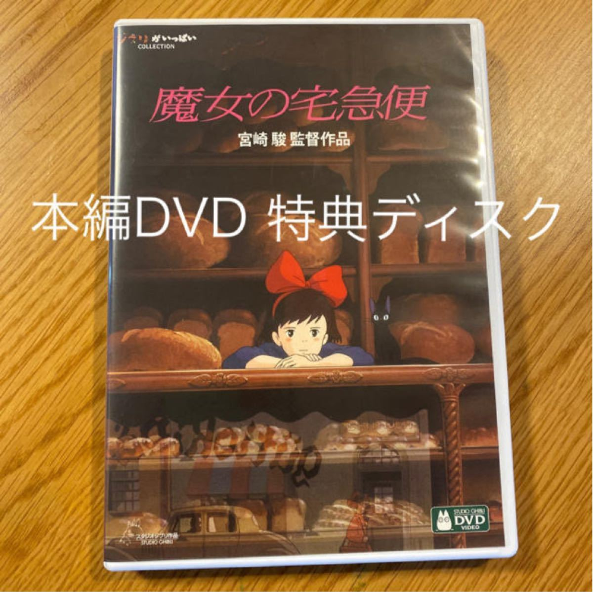 値下げ 魔女の宅急便 DVD