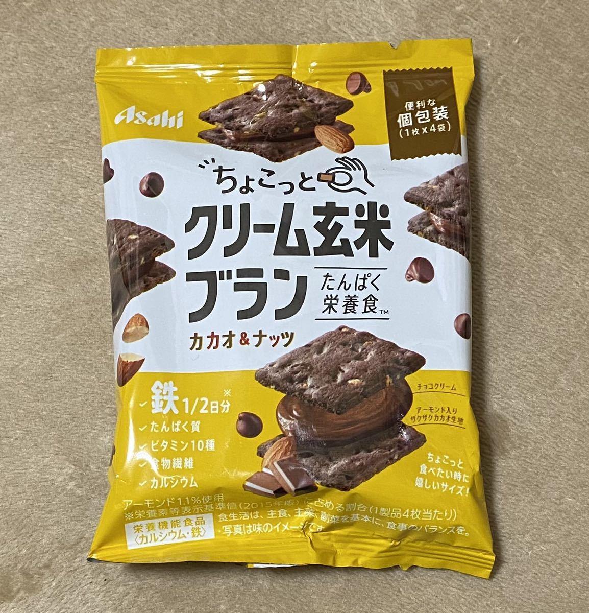 クリーム玄米ブラン カカオ&ナッツ 5袋 お菓子詰め合わせ _画像2