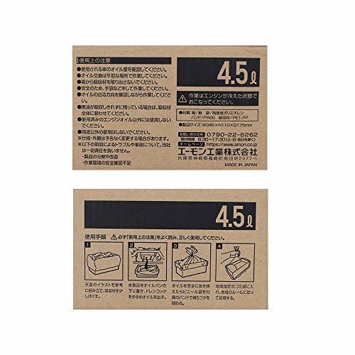 お買い得限定品 4.5L 【Amazon.co.jp限定】 エーモン ポイパック(廃油処理箱) 4.5L (1604)_画像3