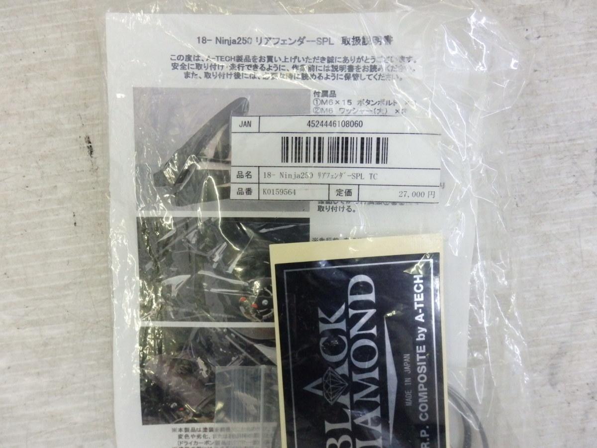 ninja250 EX250P ninja400 EX400G 18-20 A-tech ブラックダイアモンド カーボン リアフェンダー 未使用 即決落札で送料無料T821_画像9