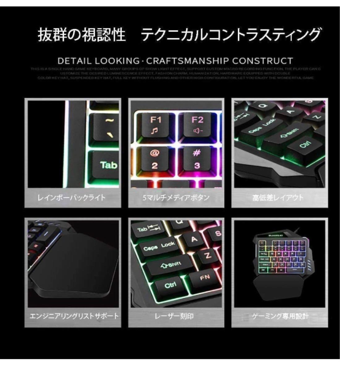 ゲーミング片手キーボード LED発行