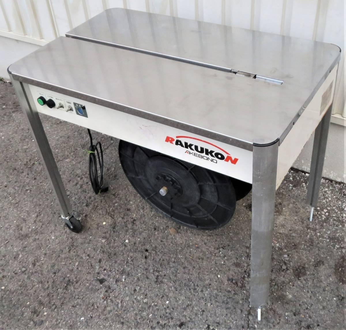 ニチロ工業《半自動梱包機 》RAN-105 RAKUKON/ラクコン_画像1