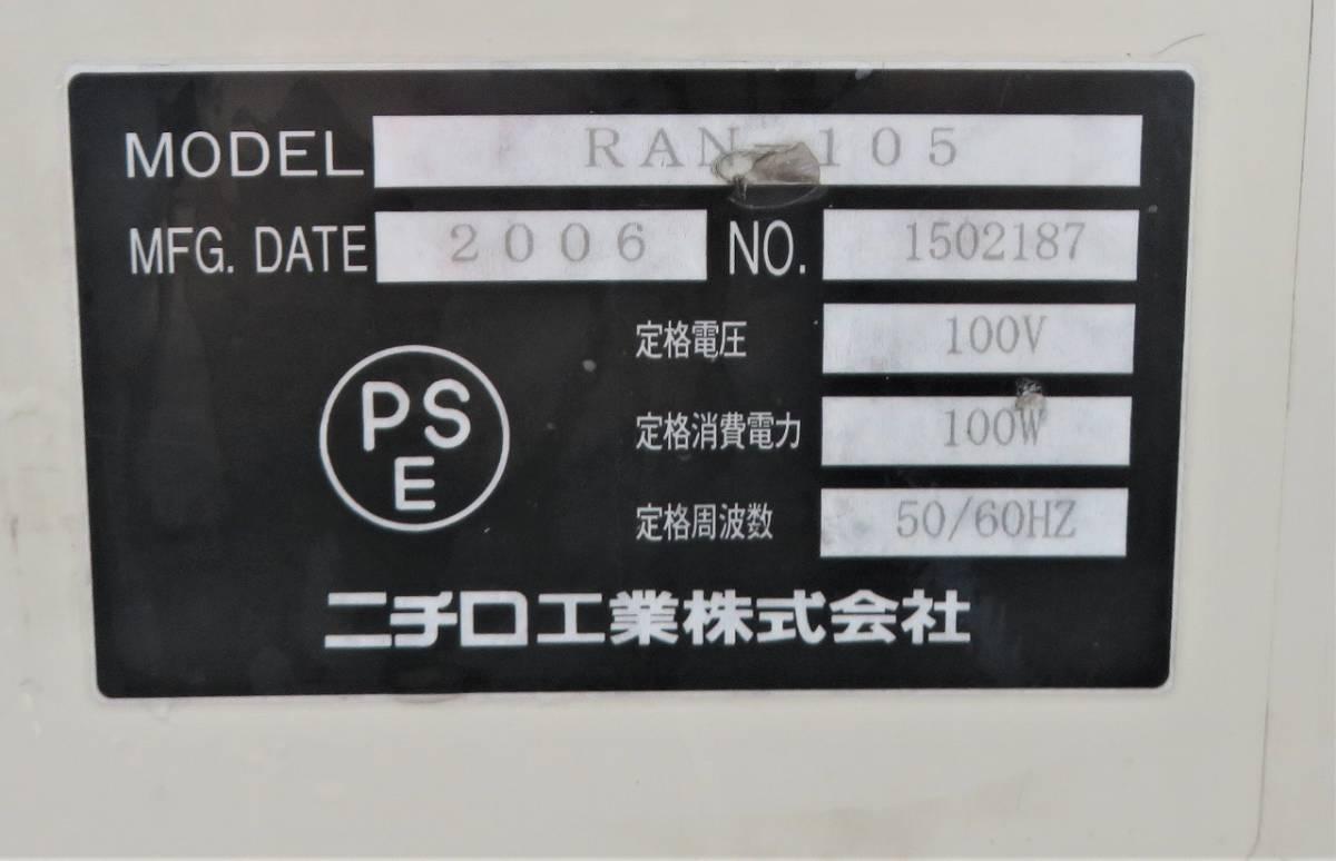 ニチロ工業《半自動梱包機 》RAN-105 RAKUKON/ラクコン_画像7