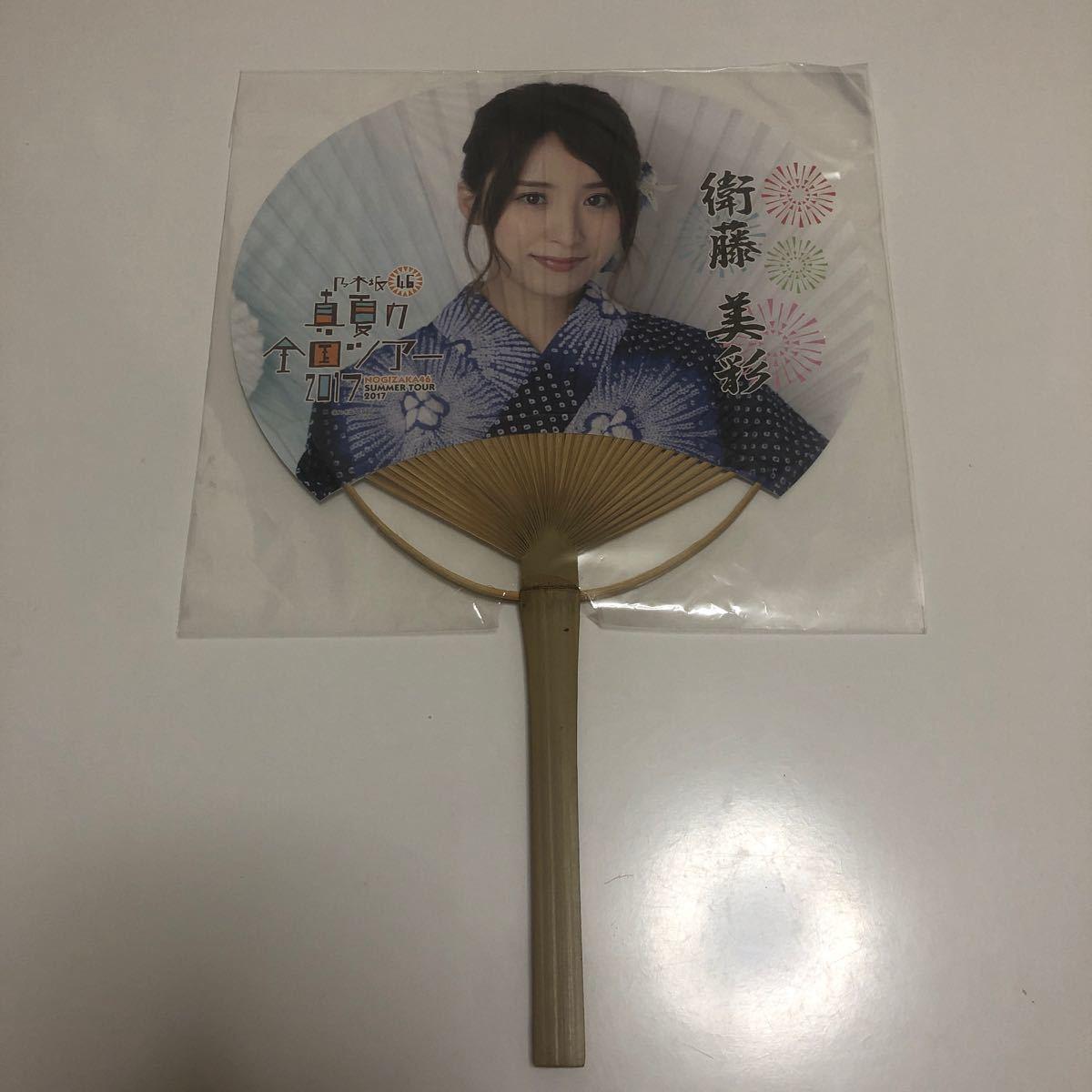 乃木坂46 うちわ 真夏の全国ツアー 衛藤美彩
