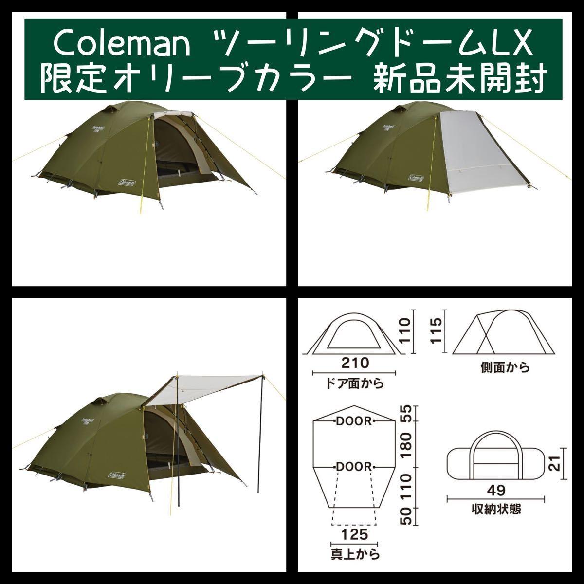 コールマン COLEMAN ツーリングドームLX 2000038142 テント ツーリングテント 新品未開封 限定 オリーブカラー