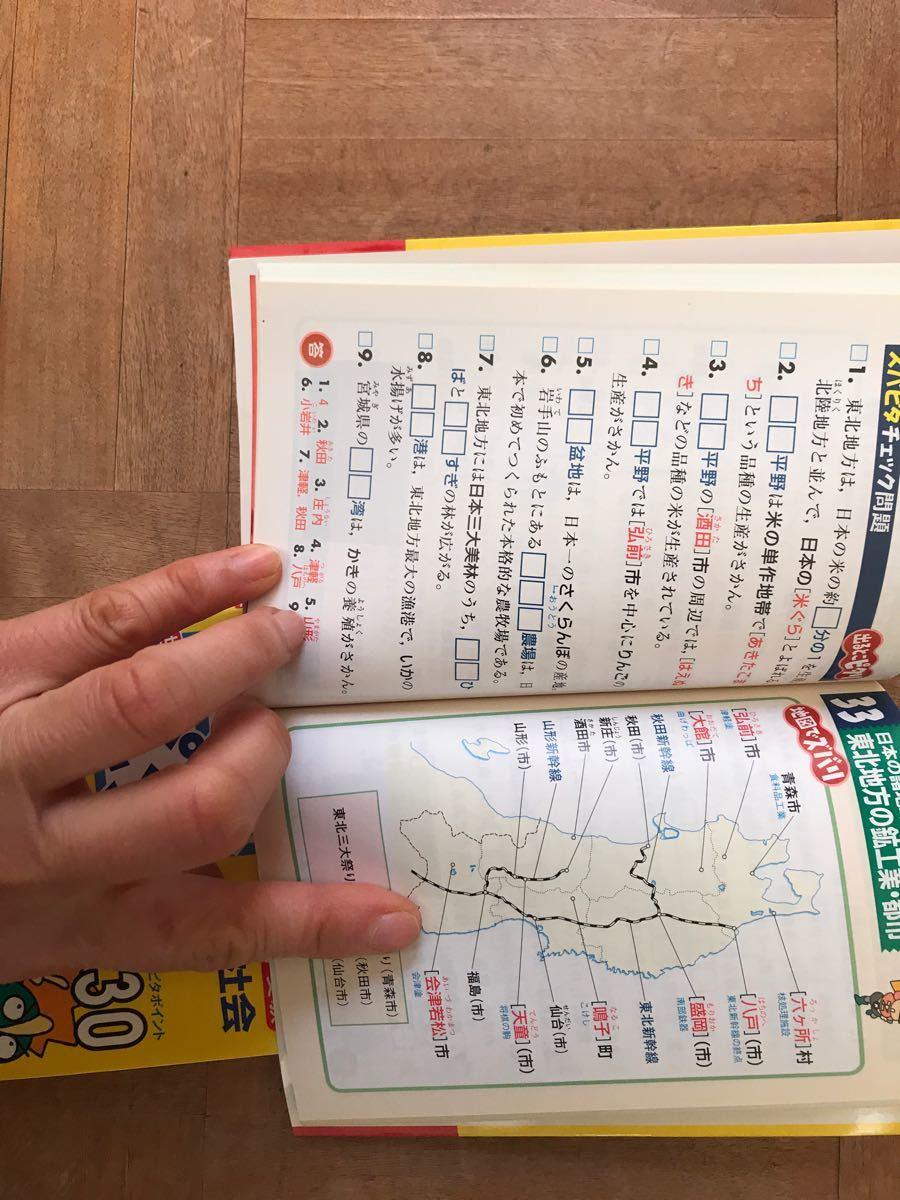 中学受験ズバピタ算数,社会、理科、地理、国語合計10冊