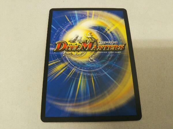 デュエルマスターズ/超次元リバイヴ・ホール(新規イラストホイル版)(DMX22-b 48/???)_画像2