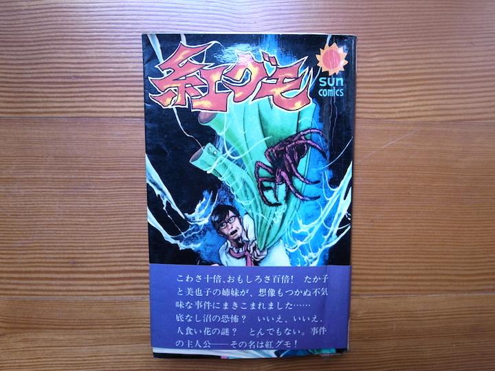 漫画本 1冊 紅グモ (初版) 楳図かずお サンコミックス sun comics 恐怖 怖い本