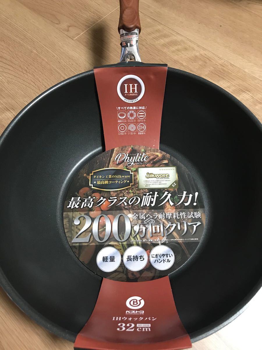 ベストコIHウォックパン炒め鍋フライパンガス軽量新品未使用