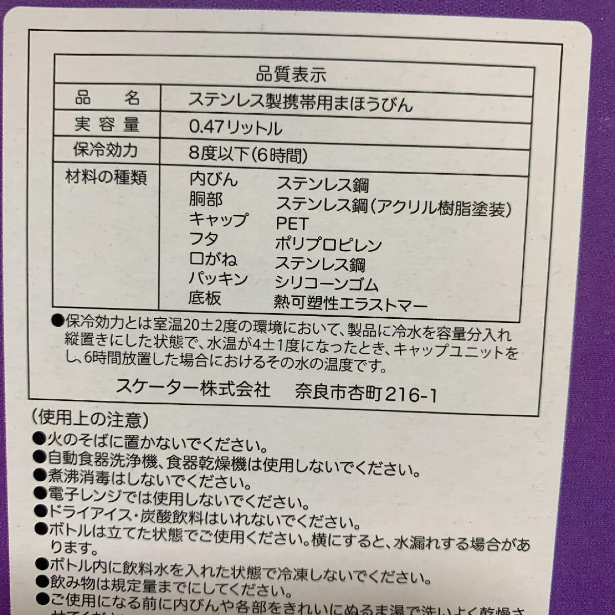 アリエル☆超軽量 470ml ダイレクトステンレスボトル