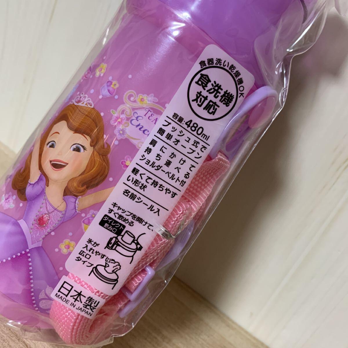 ソフィア☆超軽量 470ml  ダイレクトステンレスボトル&480mlプラボトル