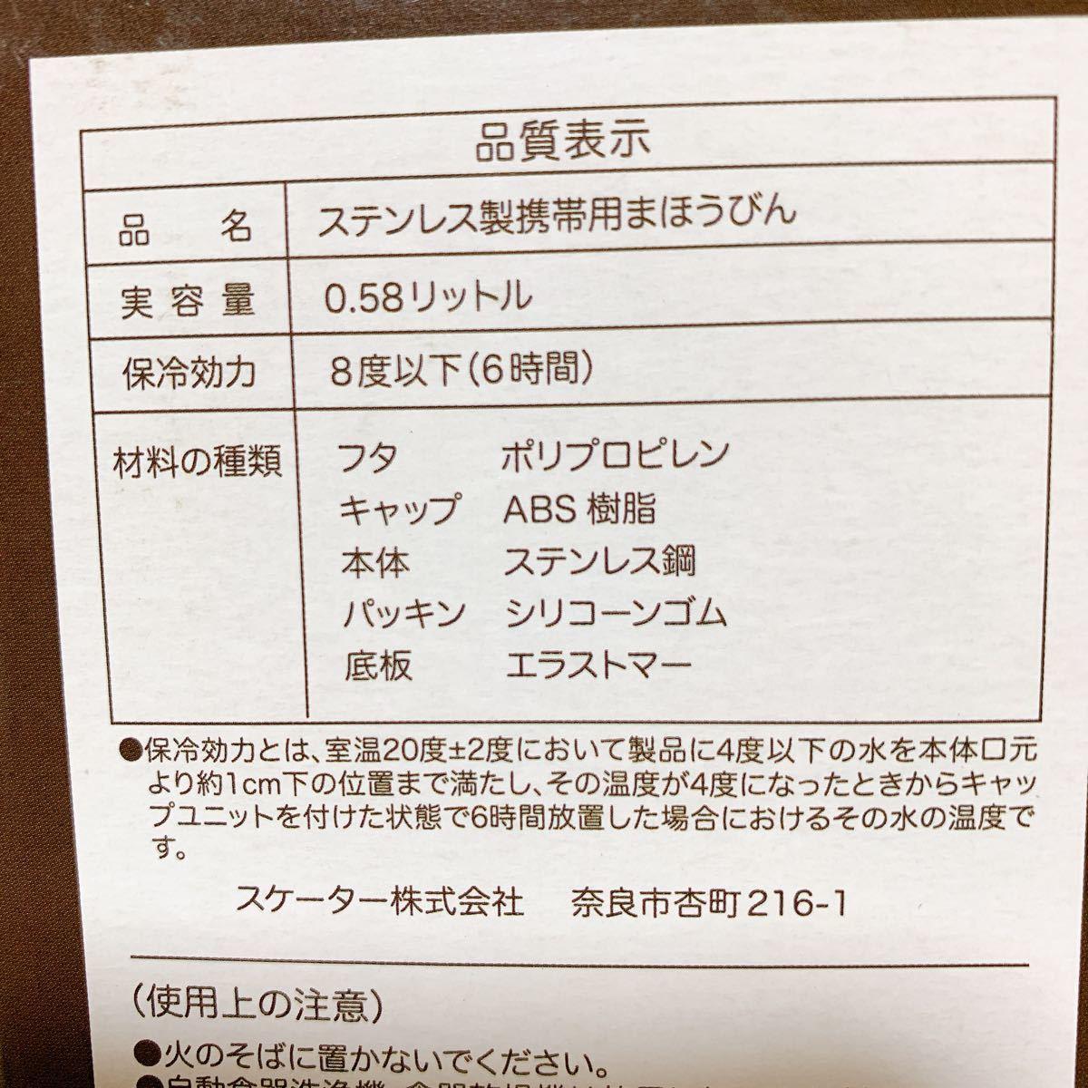 トトロ☆超軽量 580ml  ダイレクトステンレスボトル