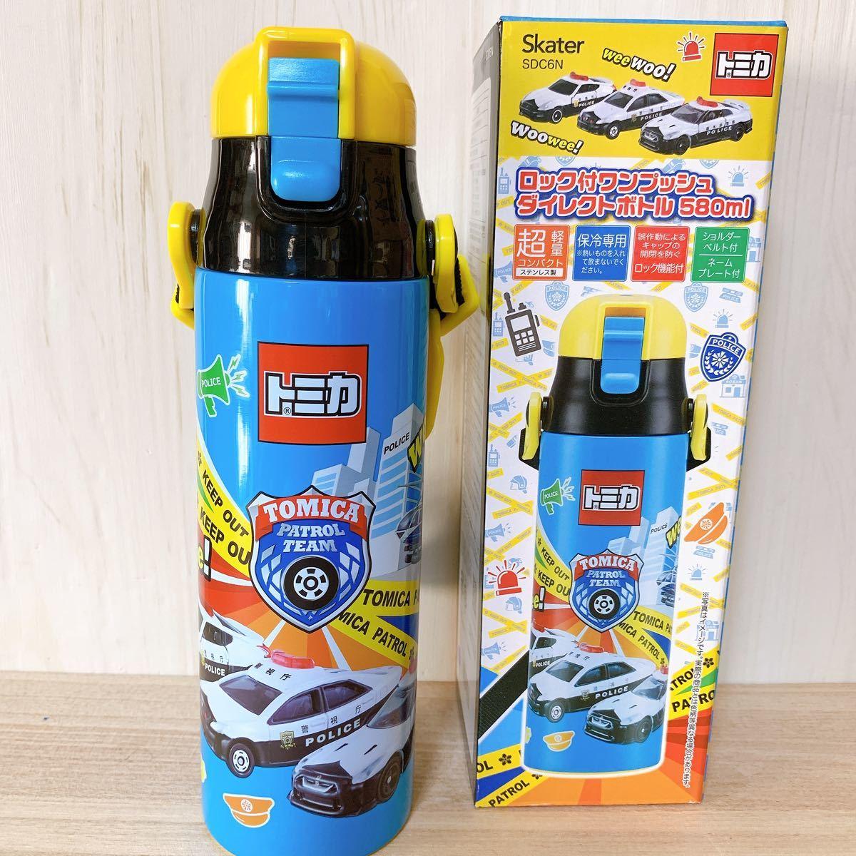 トミカ☆超軽量 580ml  ダイレクトステンレスボトル