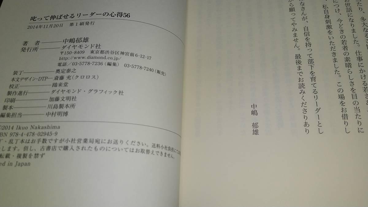 状態良好 叱って伸ばせるリーダーの心得56 中嶋 郁雄 初版 ダイヤモンド社_画像3