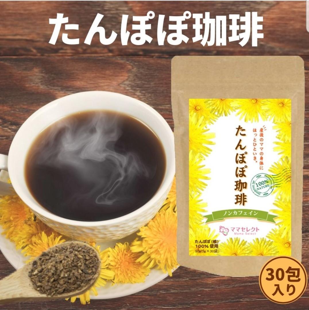 タンポポコーヒー 3g×30包 母乳育児 ノンカフェイン 新品  送料無料
