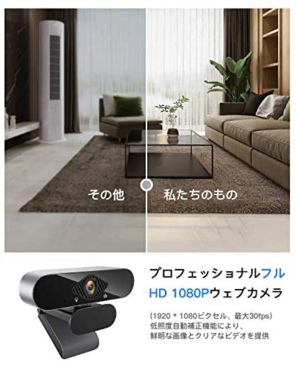 ウェブカメラ Webカメラ フルHD1080P マイク内蔵 200万画素 超広120°画角