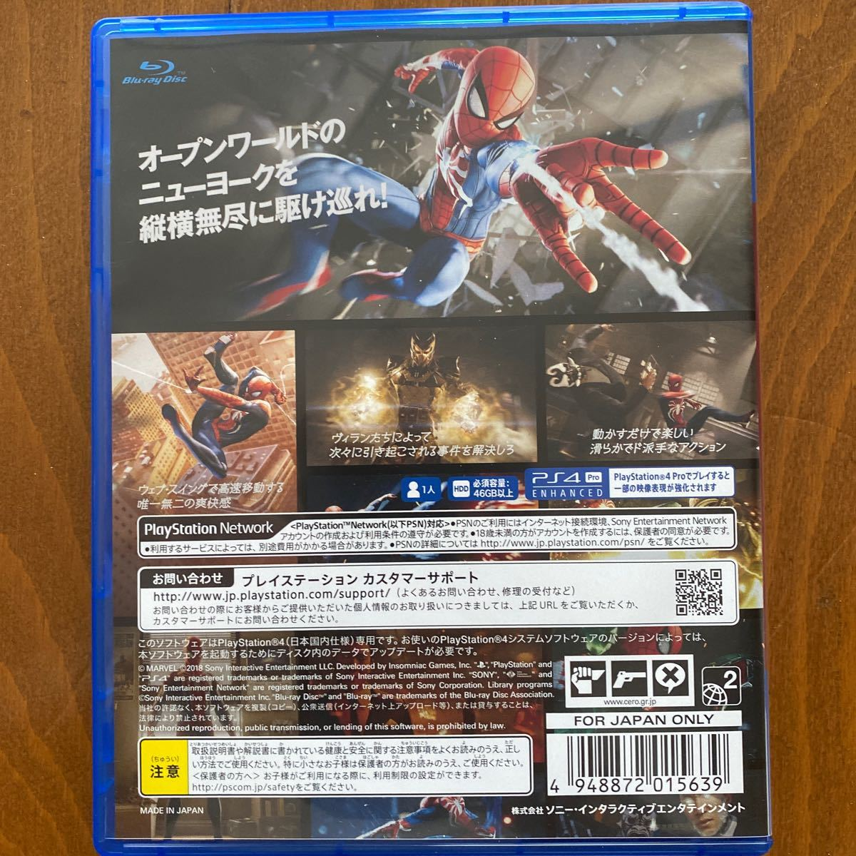 PS4 スパイダーマン  PS4ソフト