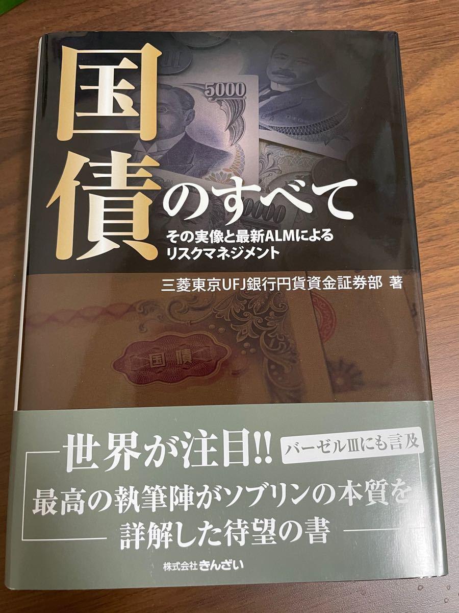 国債のすべて その実像と最新ALMによるリスクマネジメント/三菱東京UFJ銀行円貨資金証券部