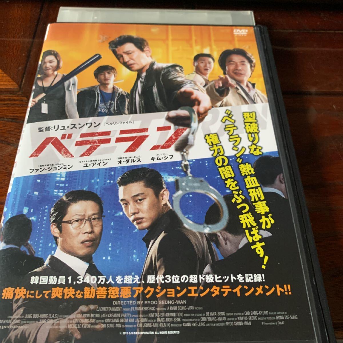 レンタル落ち 韓国映画 ベテラン