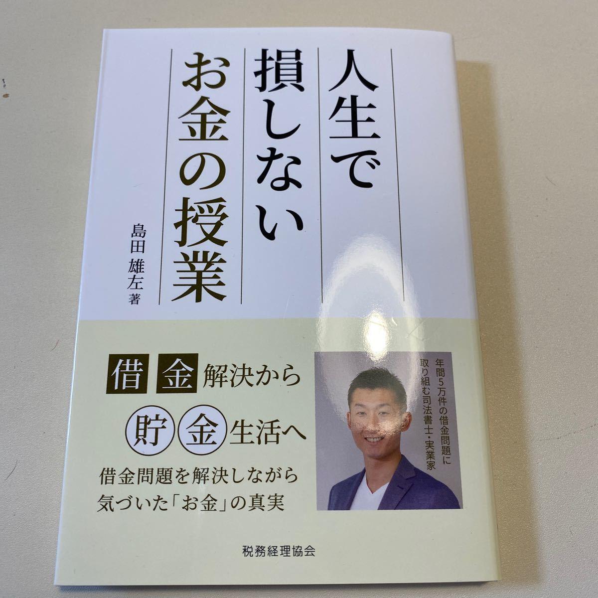 人生で損しないお金の授業 借金解決から貯金生活へ/島田雄左