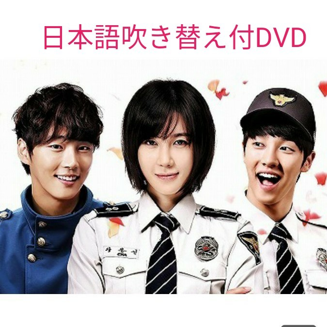 韓国ドラマ  私も花 日本語吹き替DVD