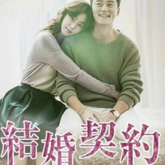 韓国ドラマ 結婚契約 ブルーレイ