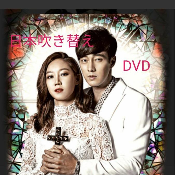 韓国ドラマ 主君の太陽 日本語吹き替え付DVD