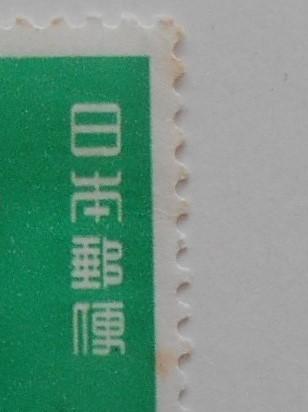 菩薩像 未使用50円切手 _画像5