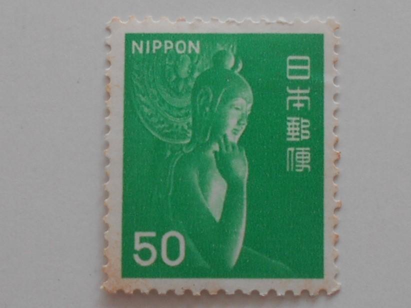 菩薩像 未使用50円切手 _画像1