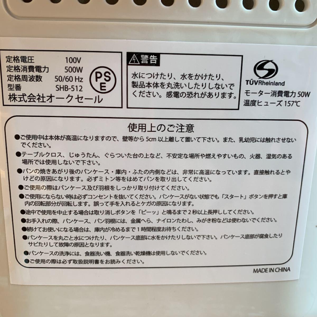 ホームベーカリー  siroca シロカ SHB-512