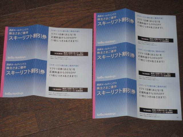 最新・送料無料・【西武HD株主優待】スキーリフト割引券5枚_画像1