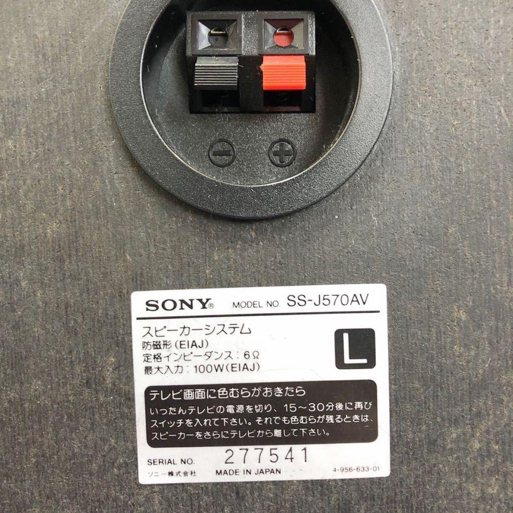 中古★ソニー SONY スピーカーシステム SS-J570AV ペア 動作確認済み_画像8