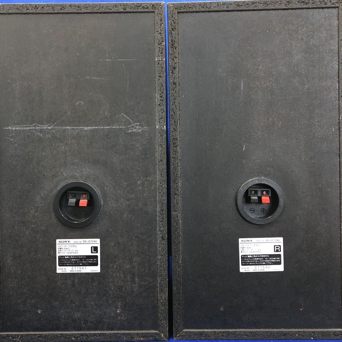 中古★ソニー SONY スピーカーシステム SS-J570AV ペア 動作確認済み_画像6