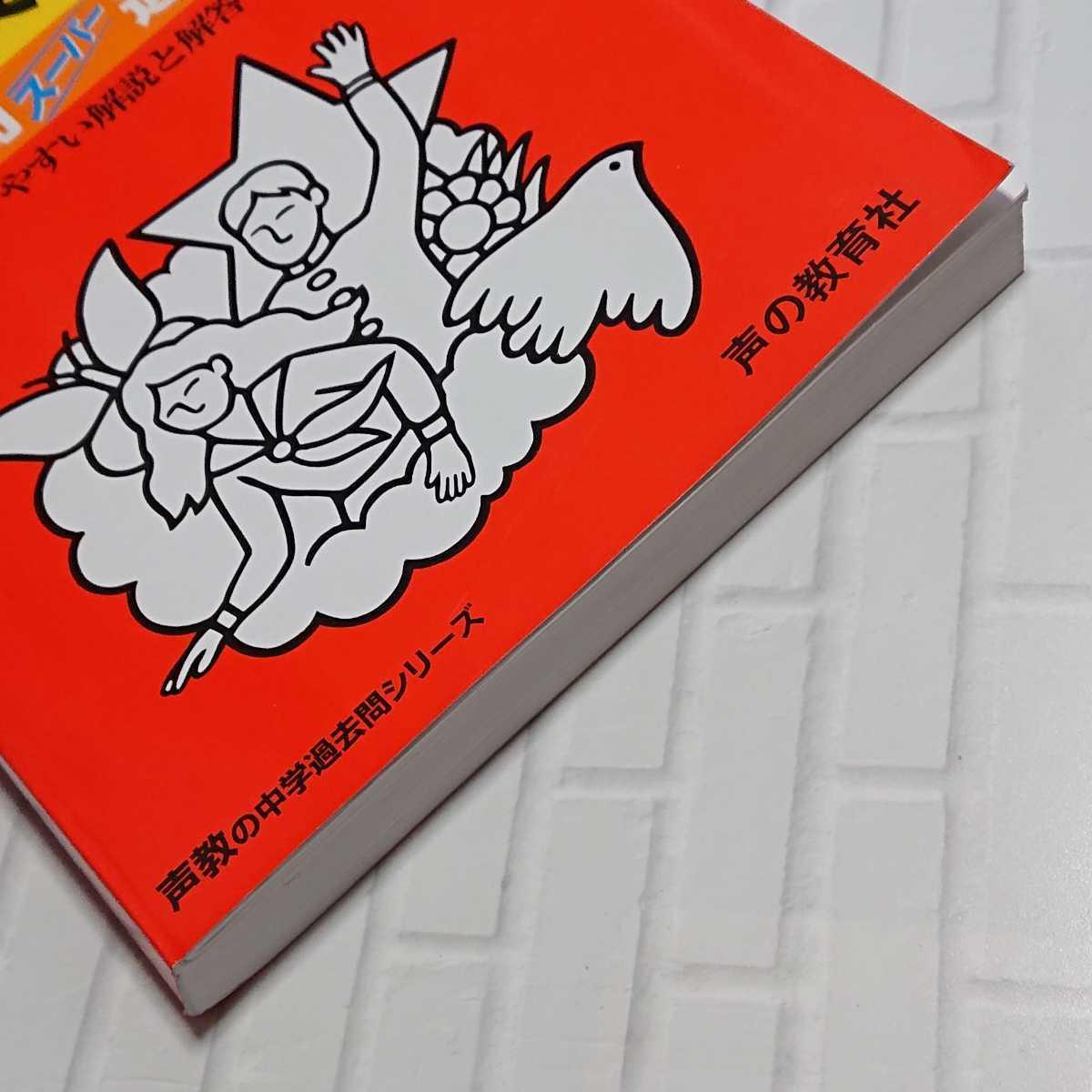 送料無料☆日本大学中学校(日吉) ☆2021年度用☆4年間スーパー過去問☆別冊解答用紙付き☆中学受験 中学入試☆声の教育社☆日大日吉☆即決