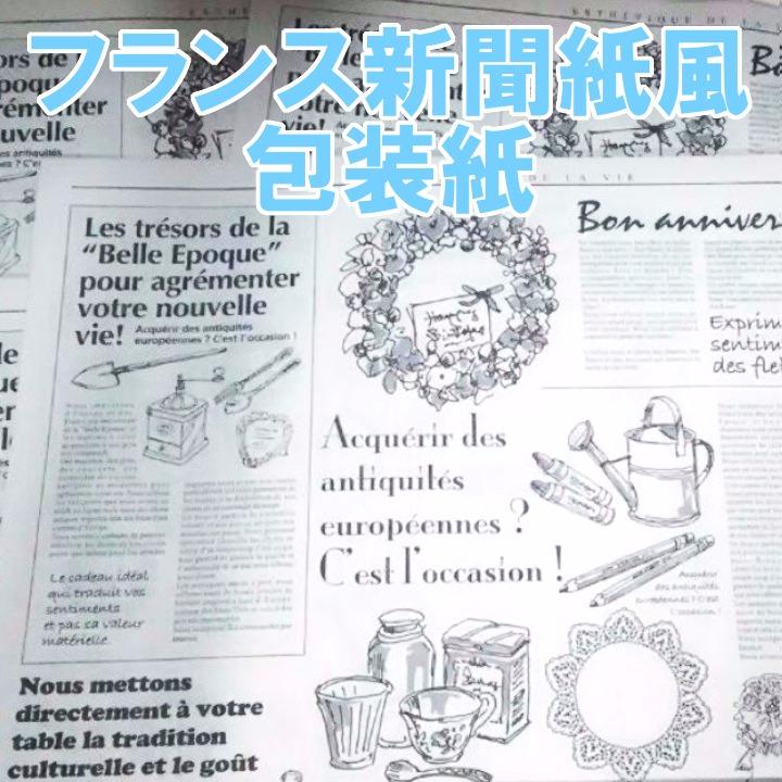 匿名配送・送料無料 20枚 おてごろ価格 フランスの新聞紙風 包装紙 かわいい ラッピングペーパー ニュースペーパー 英字新聞の代わりに_画像1