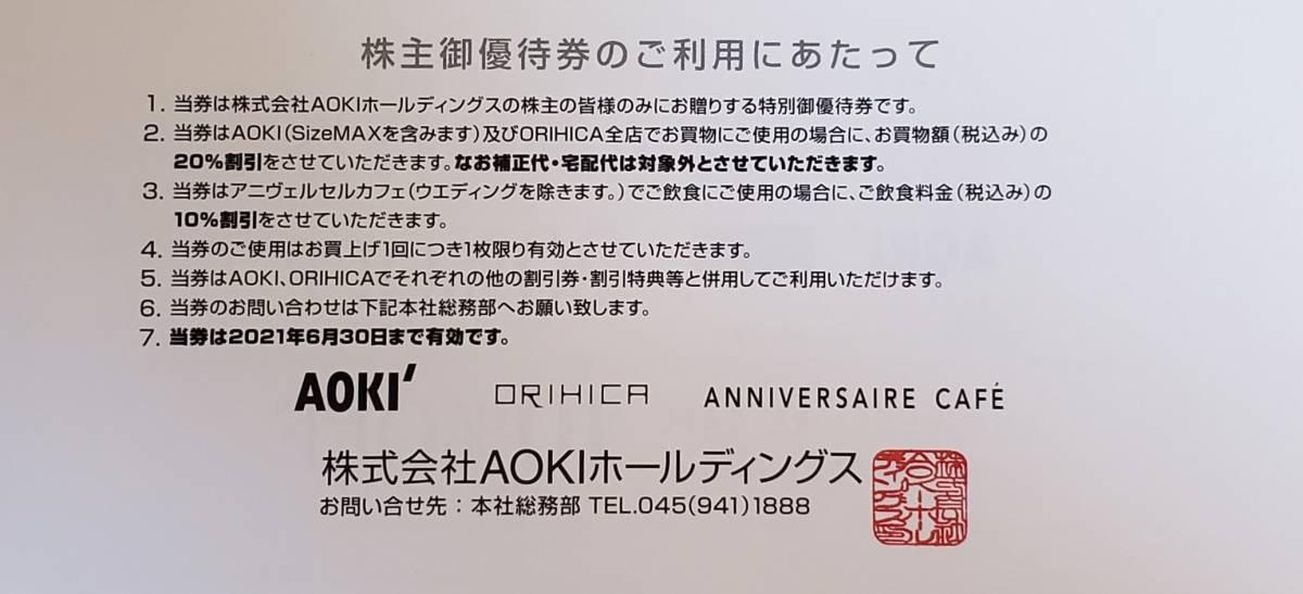 AOKI アオキ ORIHICA オリヒカ 株主優待券 20%OFF 有効期限2021年6月30日 2枚_画像2