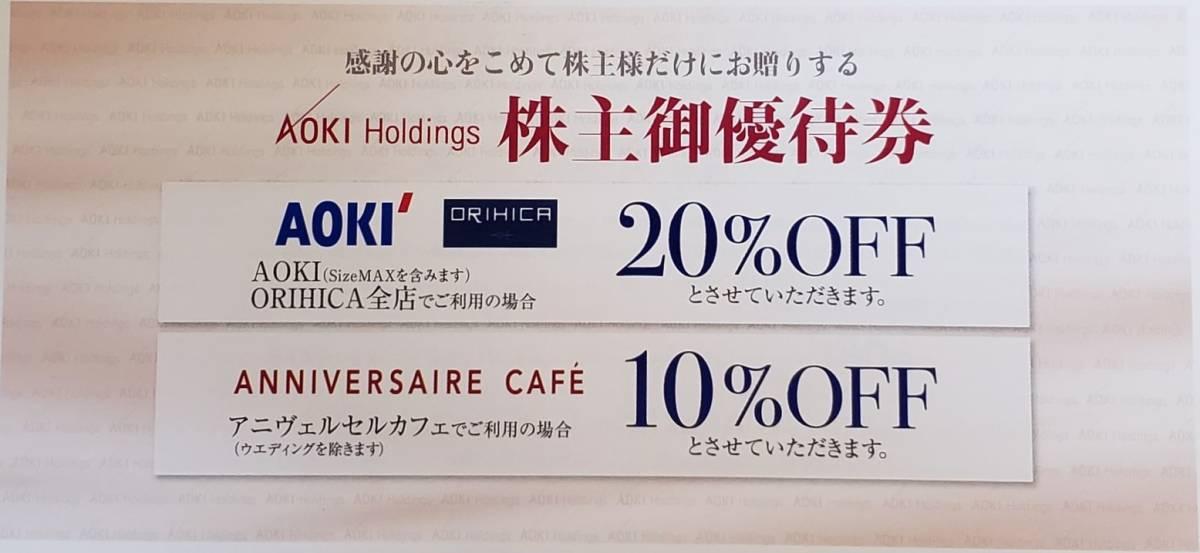 AOKI アオキ ORIHICA オリヒカ 株主優待券 20%OFF 有効期限2021年6月30日 2枚_画像1