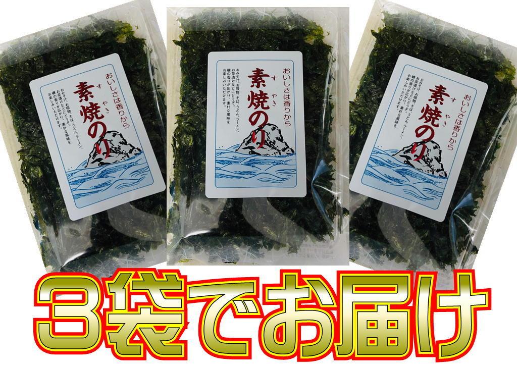 素 焼のり 16g×3袋【直火焼きの風味をお楽しみください】磯の香が広がります ②_画像1