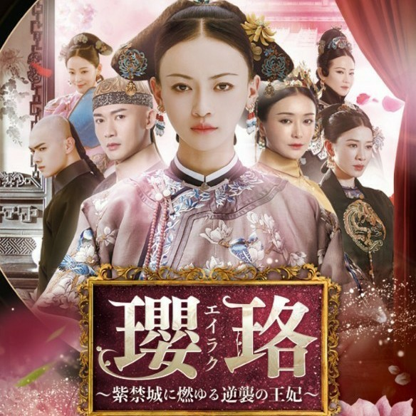 中国ドラマ 瓔珞~ 紫禁城に燃ゆる逆襲の王妃~  全話 Blu-ray 高画質
