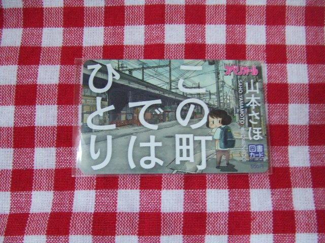 山本さほ この町ではひとり スペリオール当選品 オリジナル図書カードNEXT 図書カード 500円分_画像1