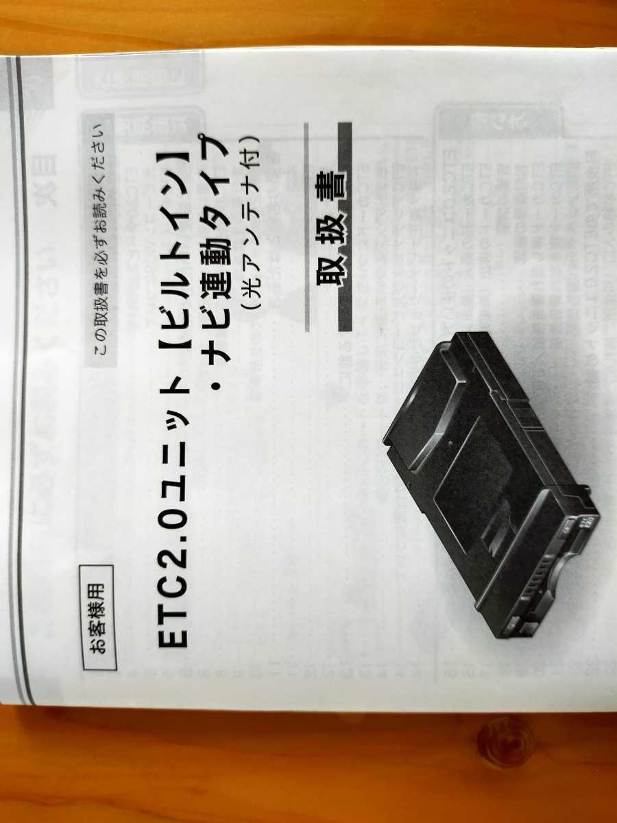 トヨタ純正 ETC 2.0 車載器 ビルドインタイプ ナビ連動 [08686-00640 / 412600-3760] 光ビーコン_画像3