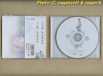 ★即決★ アリス九號. / 華想夢想紙 -- 2005年発表、インディーズ時代の6曲+新曲1曲の構成_画像3