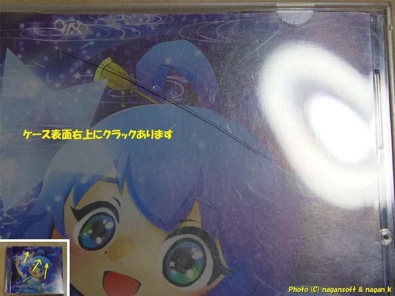 ★即決★音楽CD★ Lapis moss (こぱきょん) / Milky Milky Way -- 東方系同人CDになるのかな?_画像4