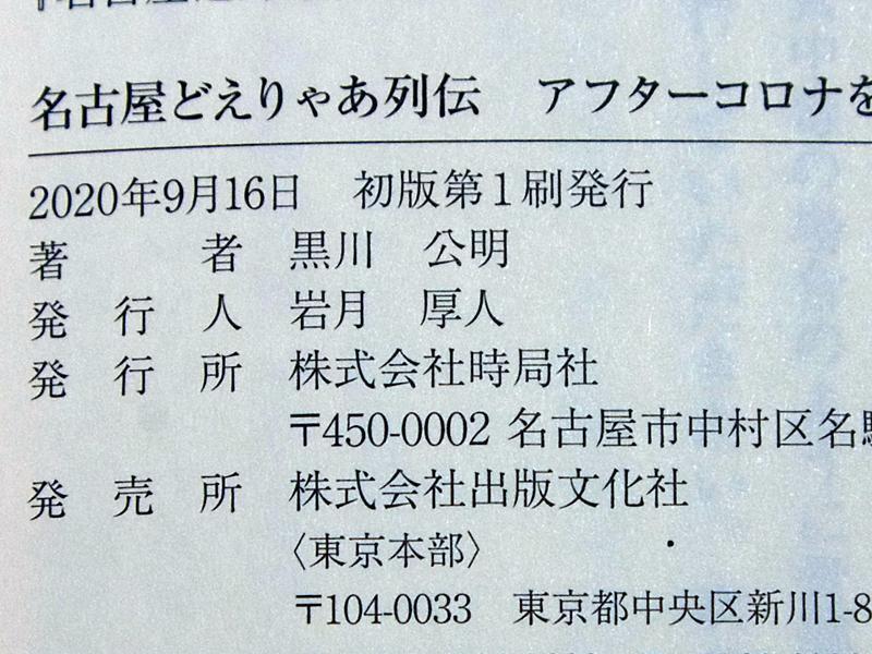 ★即決★ 名古屋どえりゃあ列伝 アフターコロナを勝ち抜く処方箋 -- 2020年9月16日発行書籍_画像5