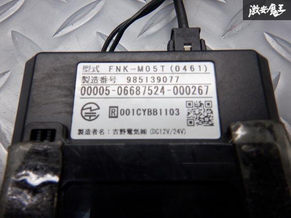 保証付 動作OK FURUNO 古野電気 ETC アンテナ分離型 FNK-M05T_画像4