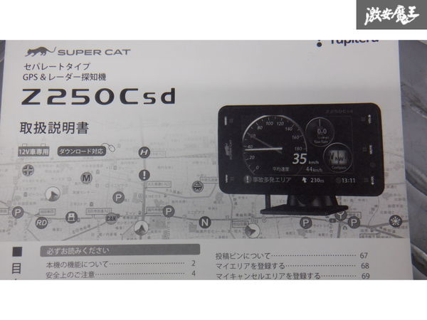 YUPITERU Super Cat ユピテル スーパーキャット GPS レーダー探知機 Z250Csd 取扱説明書 取扱書 取説 即納_画像2