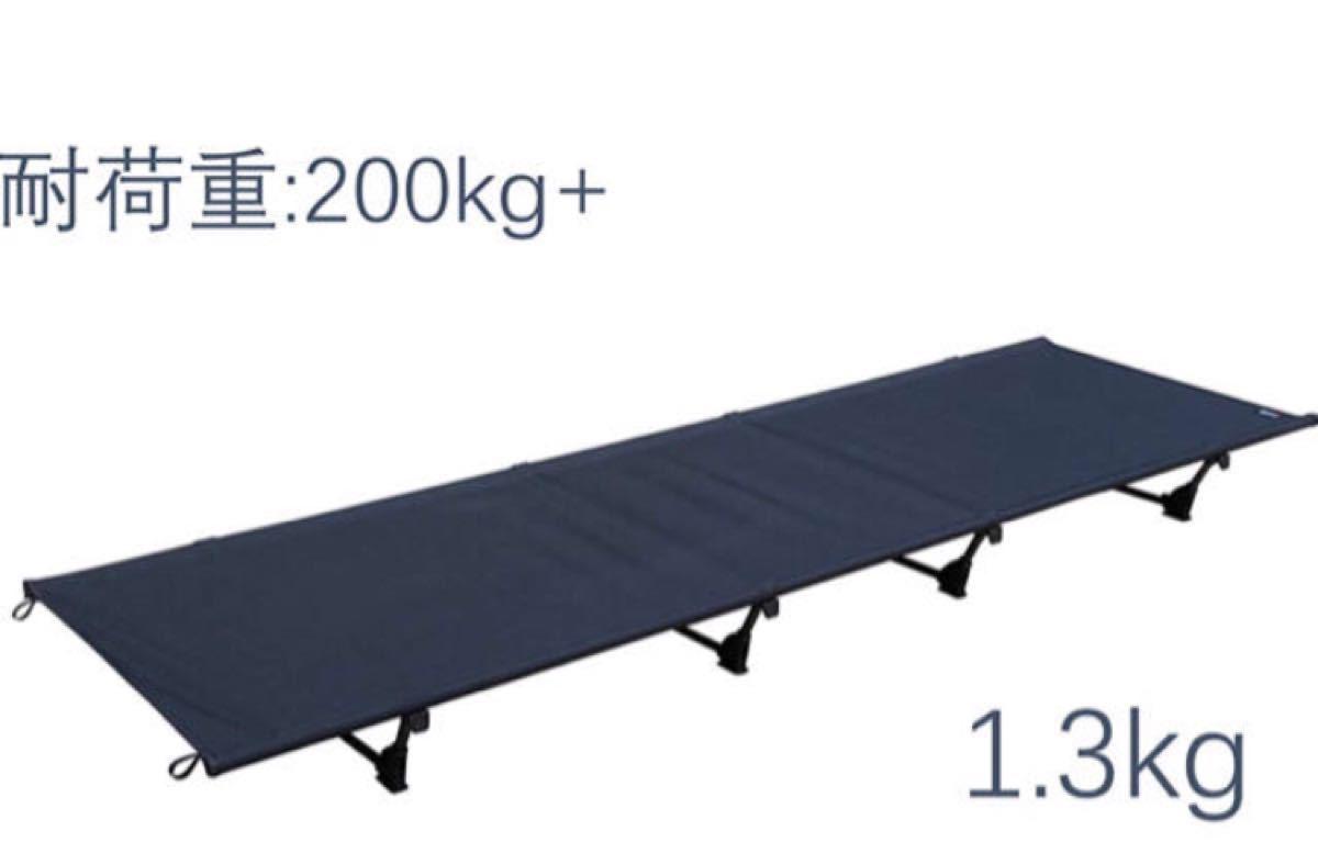 キャンプコット アウトドアベッド 折りたたみ式 軽量 ベッド キャンピングベッド 収納袋